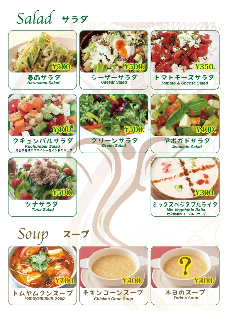 ALIBABA NEW-100 Salad Menu
