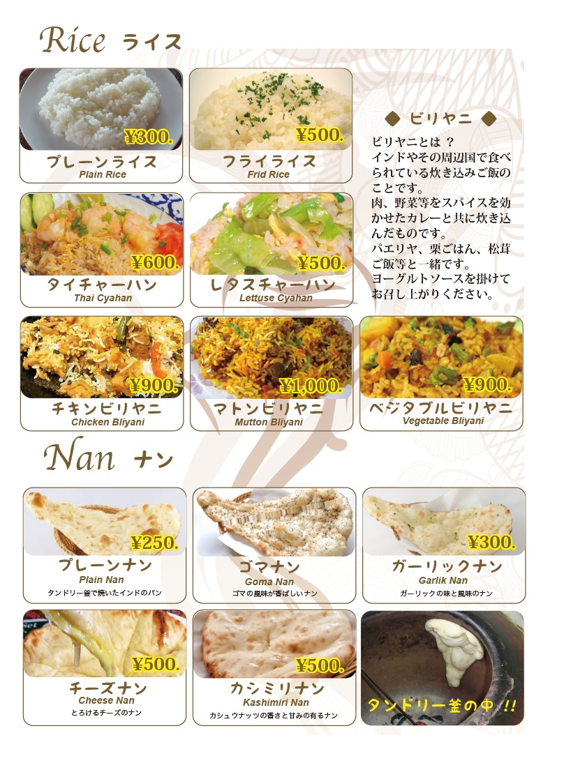 ALIBABA NEW-102 RICE AND NAAN