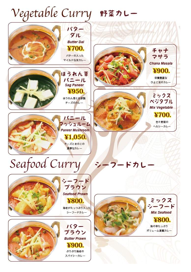 ALIBABA NEW-105 VEGETABLE AND SEAFOOD CURRY