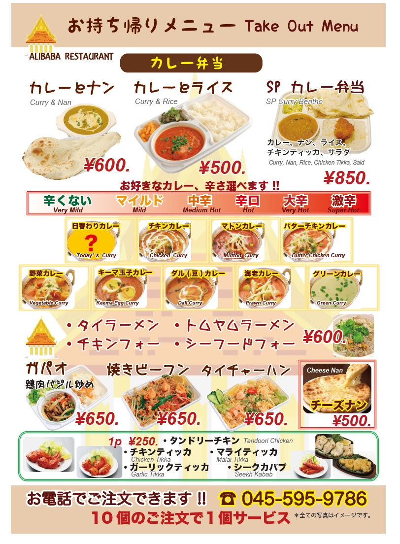 ALIBABA - TAKEOUT LUNCH MENU